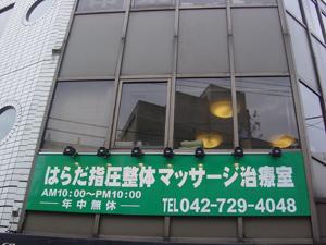 machida-harada.jpg