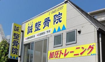 makoto_gaikan.jpg