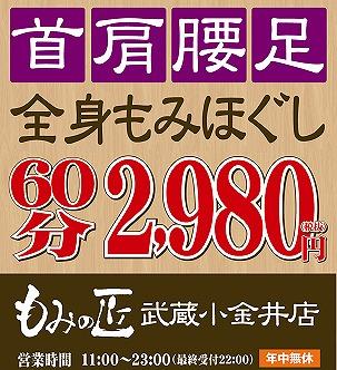 mominotakumi_koganei.jpg