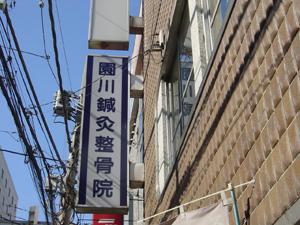 musashino-sonokawa.jpg