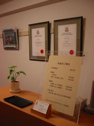 tokyo-balancecare.jpg