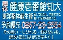 tottorishi-seitai.jpg