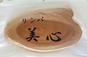 yamaguchi-aru.jpg